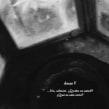 Historia siniestra. Un progetto di Scrittura di Alberto Chimal - 20.10.2015