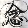 【Shadow Dance 】 - visualising the Qi energy flow in Shodo. A T, pografie, Kalligrafie, Lettering, Kalligrafie mit Brush Pen, H und Lettering project by RIE TAKEDA - 03.04.2021