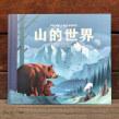 Mountains of the World. A Illustration, Digital illustration, and Children's Illustration project by Dieter Braun - 06.12.2018
