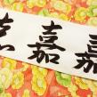 Calligraphy Sanshotai: 3 calligraphy styles/ Cursive (SOSHO)← Semi cursive(GYOSHO)← Block (KAISHO). Un proyecto de Diseño, Pintura, Tipografía, Caligrafía, Lettering, Ilustración textil, Brush painting, Caligrafía con brush pen, H, lettering, Ilustración con tinta y Pintura gouache de RIE TAKEDA - 31.03.2021