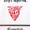 Zhanna Bardina