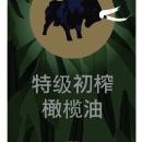 Branding & Labeling para aceite de oliva de cara a exportación a China. Um projeto de Br, ing e Identidade e Packaging de Jose Antonio Ruiz Lopez - 13.02.2015