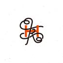 Mi Proyecto del curso: Diseño de monogramas con estilo KAME HAUSU. Un proyecto de Diseño gráfico e Ilustración de Dario Nuñez - 30.09.2017