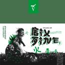 Gojira 6ix9ine. Un proyecto de Ilustración, Fotografía, Tipografía, Collage y Retoque fotográfico de Luis Jiménez Cuesta - 11.02.2019