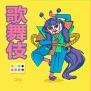 Kabuki CDC | Ilustración. Un proyecto de Diseño de personajes, Ilustración digital, Ilustración infantil y Dibujo digital de Cristina Segura - 05.04.2021