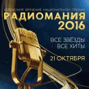 Radiomania 2016. Un proyecto de Música, Audio, Sound Design y Producción musical de Constantine Dorogobed - 21.10.2016