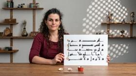 Arabische Kalligrafie: lerne kufische Schrift. A Kalligrafie und Typografie course by Joumana Medlej