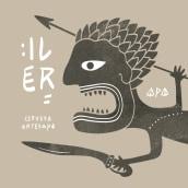 Cerveza Iler. Un projet de Br, ing et identité, Design graphique, Packaging , et Création de logo de Jesús Navas Pérez - 14.09.2018