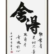 Framed artworks. Un progetto di Calligrafia di Thomas Lam - 08.04.2021