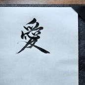 Love 愛. Un progetto di Calligrafia di Thomas Lam - 20.04.2021