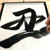 【KAKIZOME / OX 丑 for 2021 in Sanshotai : Three calligraphy styles】. Un progetto di Calligrafia , e Tipografia di RIE TAKEDA - 05.01.2021