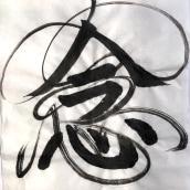 【Shadow Dance 】 - visualising the Qi energy flow in Shodo. Un progetto di Tipografia, Calligrafia, Lettering, Calligrafia con pennarello, H , e lettering di RIE TAKEDA - 03.04.2021