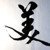 美 Beauty. Un progetto di Calligrafia di Thomas Lam - 04.05.2021