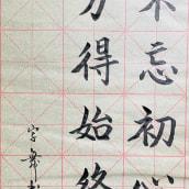 Kaishu for some famous Chinese poem and quotes. Un progetto di Calligrafia di Thomas Lam - 14.06.2021