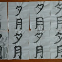 My project in Shodo: Introduction to Japanese Calligraphy course. A Kalligrafie, Brush Painting und Kalligrafie mit Brush Pen project by redheadedhelean - 02.10.2021