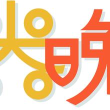 大器晩成. Un proyecto de Tipografía de Juan Orjuela Venegas - 28.11.2015