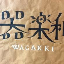 Wagakki. Un proyecto de Caligrafía de Juan Orjuela Venegas - 03.09.2015