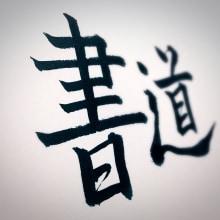 Shodō ①. Un proyecto de Caligrafía de Juan Orjuela Venegas - 31.07.2015