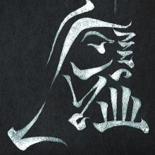 Elegant Power of the Dark Side | Cartel para May the 4th. Un proyecto de Ilustración de GM Meave - 04.05.2014