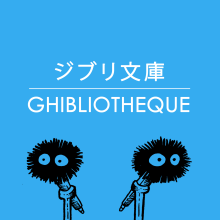 Ghibliotheque . A Illustration, and Logo Design project by Sophie Mo - 07.13.2018
