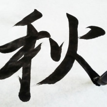 【Visual Calligraphy 】A short version video. A Art Direction, Curation, Calligraph, Video, Lettering, Artistic drawing, Brush painting, H, and Lettering project by RIE TAKEDA - 11.03.2020
