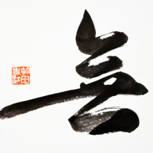 Calligraphy works. A Kalligrafie, Brush Painting, H und Lettering project by RIE TAKEDA - 05.11.2020