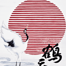 PAINTED POEMS / RED. A Design, Illustration, Calligraph, Brush painting & Ink Illustration project by RIE TAKEDA - 11.08.2020