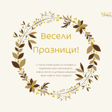 A Christmass Marketing Campaign product. A Marketing project by Nora Stefanova - 12.01.2020