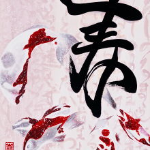 PAINTED POEMS / Sakura Pink. A Painting, Calligraph, H, Lettering, and Gouache Painting project by RIE TAKEDA - 03.29.2021