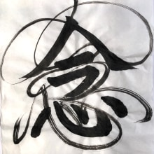 【Shadow Dance 】 - visualising the Qi energy flow in Shodo. A T, pograph, Calligraph, Lettering, Brush pen calligraph, H, and Lettering project by RIE TAKEDA - 04.03.2021