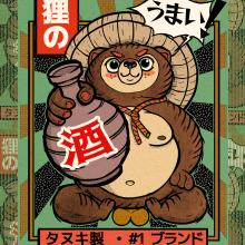 Illustration: Tanuki Brewing Company . Un proyecto de Ilustración, Diseño de carteles, Ilustración digital y Dibujo manga de emily_tworek - 22.10.2021