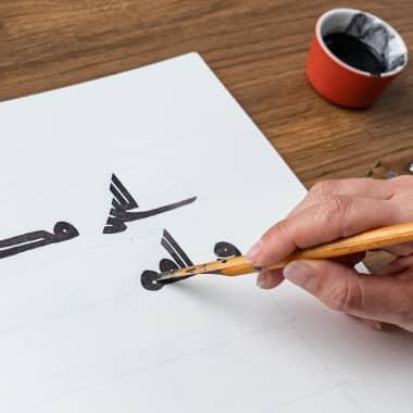Arabic Calligraphy Tutorial: Basics for Beginners
