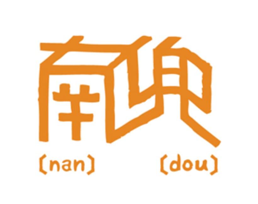Nan Dou (casa) 2
