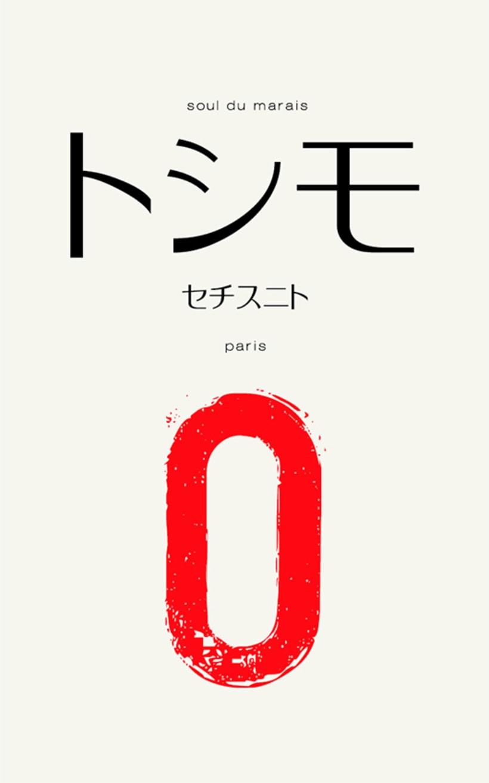 A Murakami Reader.  0
