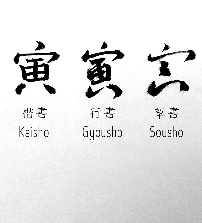 Shodō ① 5