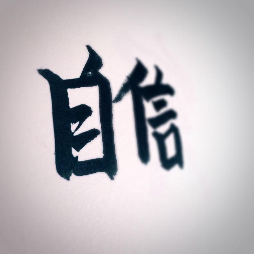 Shodō ① 2