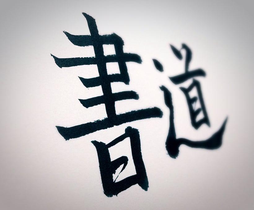 Shodō ① 1