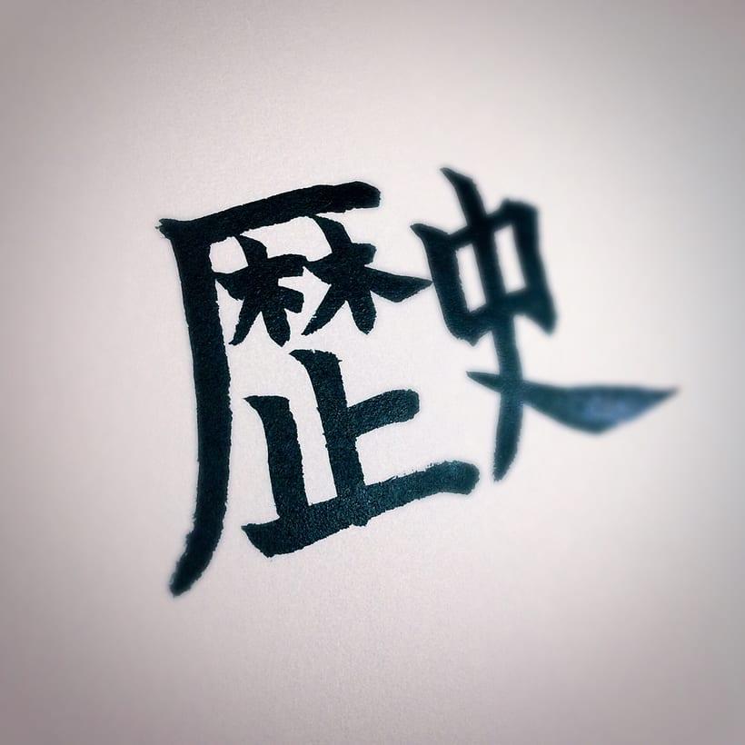 Shodō ① 3