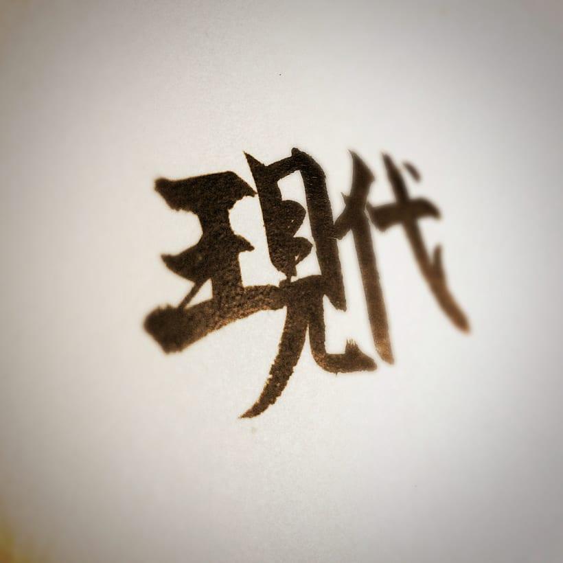 Shodō ① 4