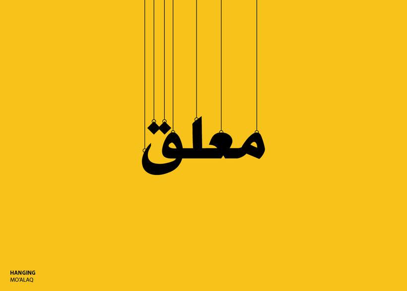 Aprende árabe con la tipografía de Rami Hoballah 1