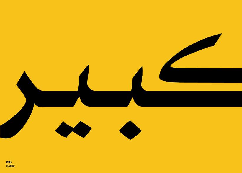 Aprende árabe con la tipografía de Rami Hoballah 3