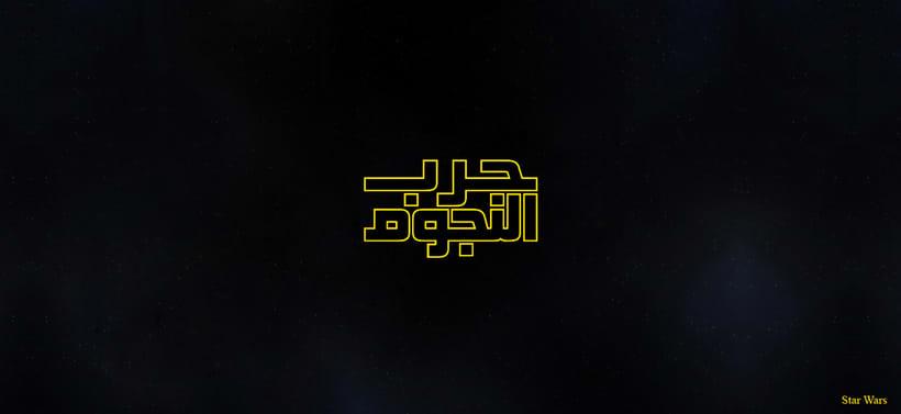 Aprende árabe con la tipografía de Rami Hoballah 5