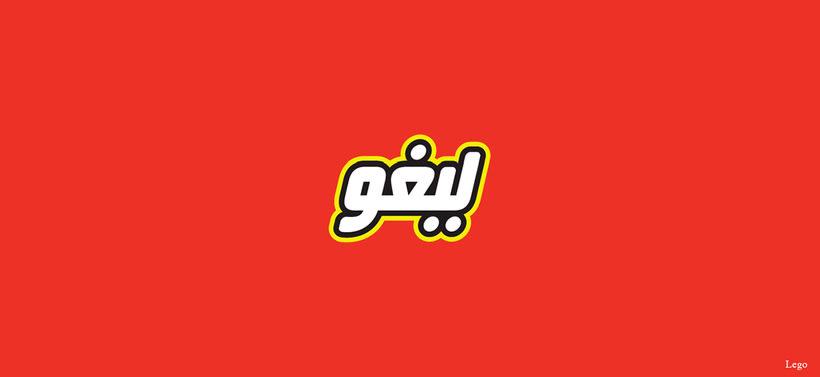 Aprende árabe con la tipografía de Rami Hoballah 6