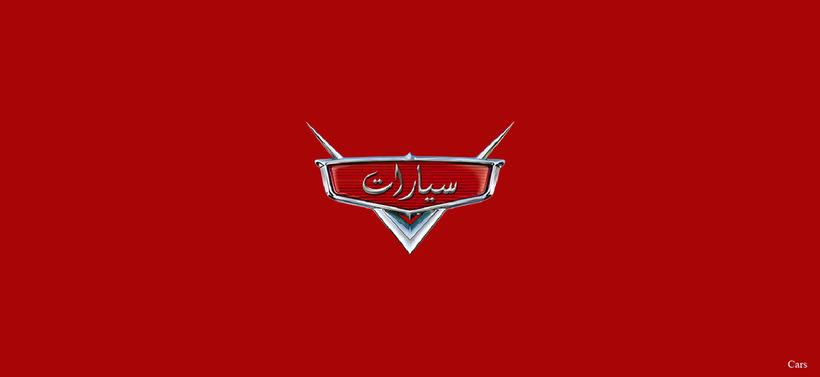 Aprende árabe con la tipografía de Rami Hoballah 7