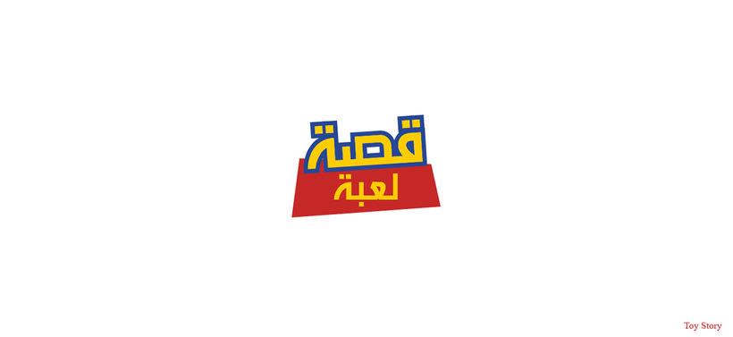 Aprende árabe con la tipografía de Rami Hoballah 8