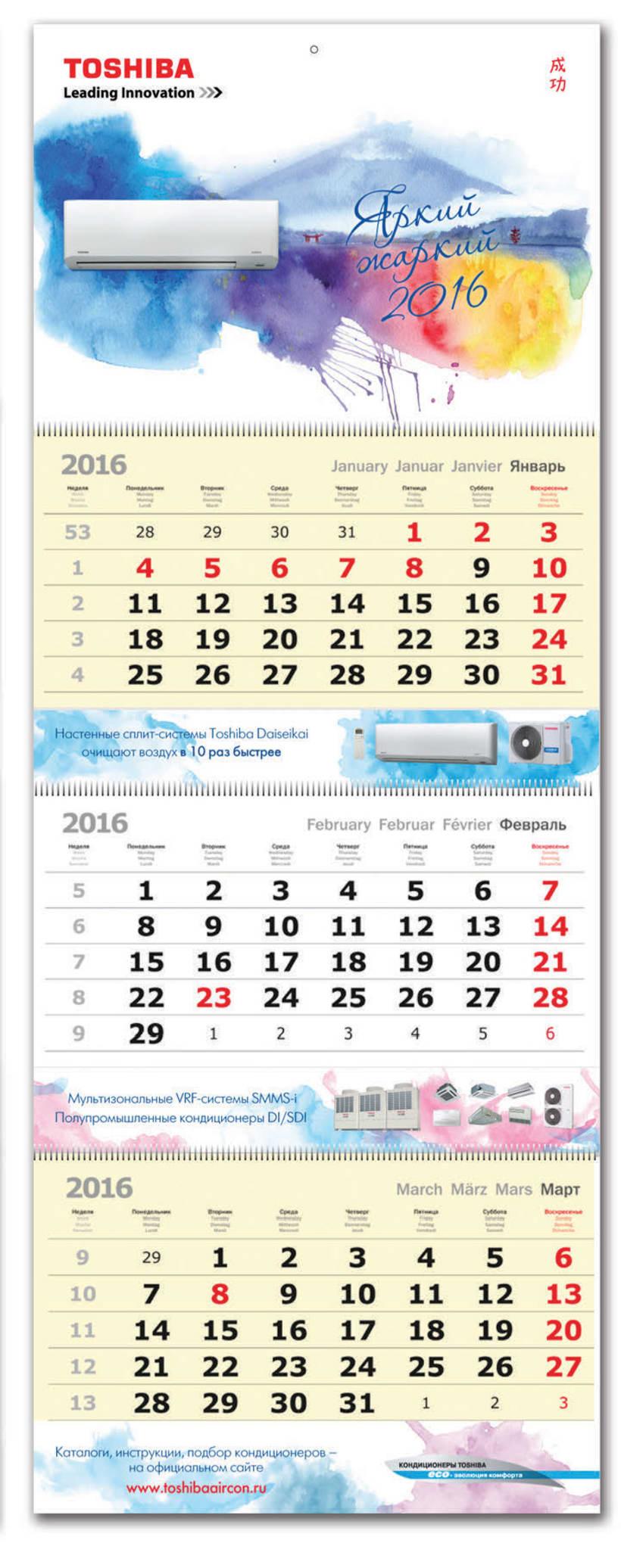 Calendarios para Toshiba 0