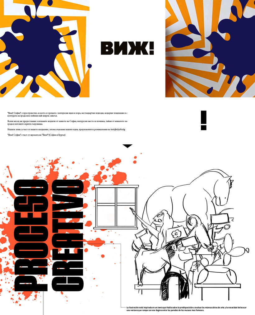 Виж! MAGAZINE - Nº10 -1