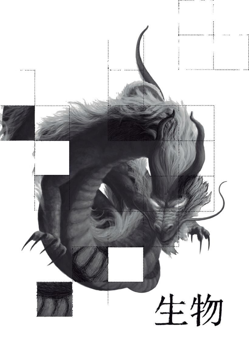 生物 - Shēngwù  2