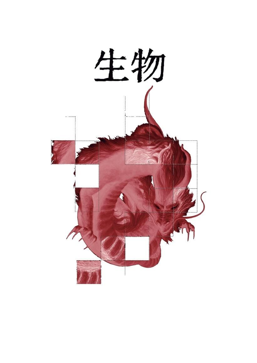 生物 - Shēngwù  4