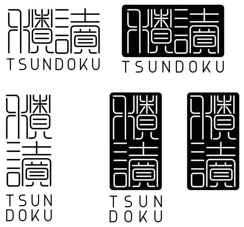 Logo Colección Tsundoku 2